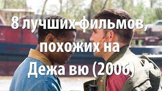 8 лучших фильмов, похожих на Дежа вю (2006)