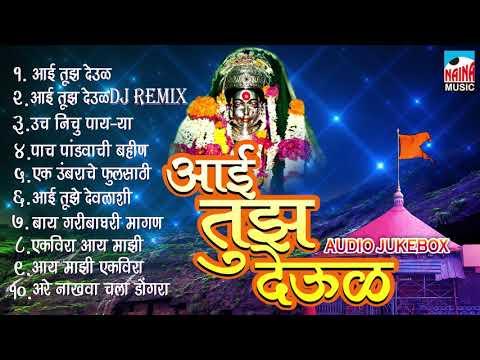 Aai Tuz Deul | आई तुझ देऊळ | Ekveera Aai Super Hit Collection | Audio Jukebox 2018