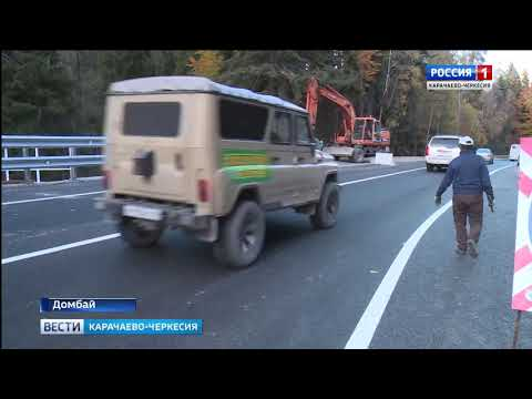 В Карачаево-Черкесии продолжается строительство федеральной автодороги А-155 Черкесск-Домбай
