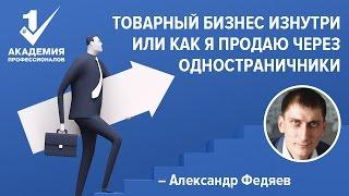 Товарный бизнес изнутри или продажа через одностираничники - Академия Профессионалов