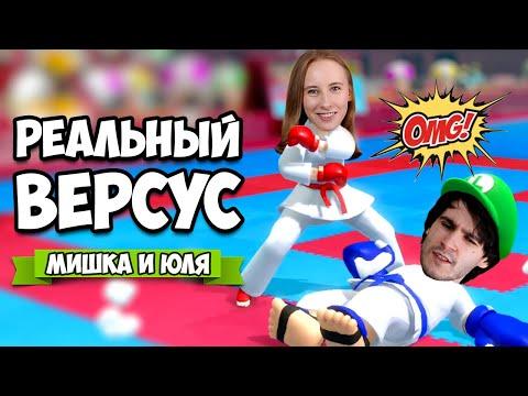 РЕАЛЬНАЯ ОЛИМПИАДА на Nintendo Switch, Парень VS Девушка + ВЕБКА
