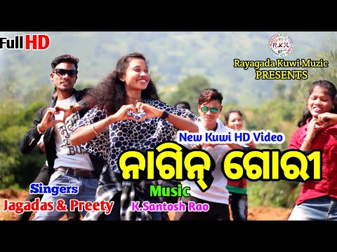 Nagin Gori || ନାଗିନ୍ ଗୋରୀ || Singer Jagadash Nachika & Preety Panda ||
