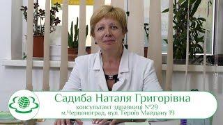 Садиба Наталя Григорівна. Здравниця №29, м. Червоноград
