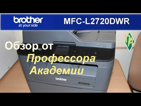 Обзор МФУ Brother MFC-L2720DWR