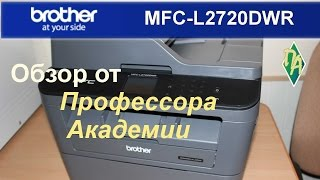Обзор МФУ Brother MFC-L2720DWR