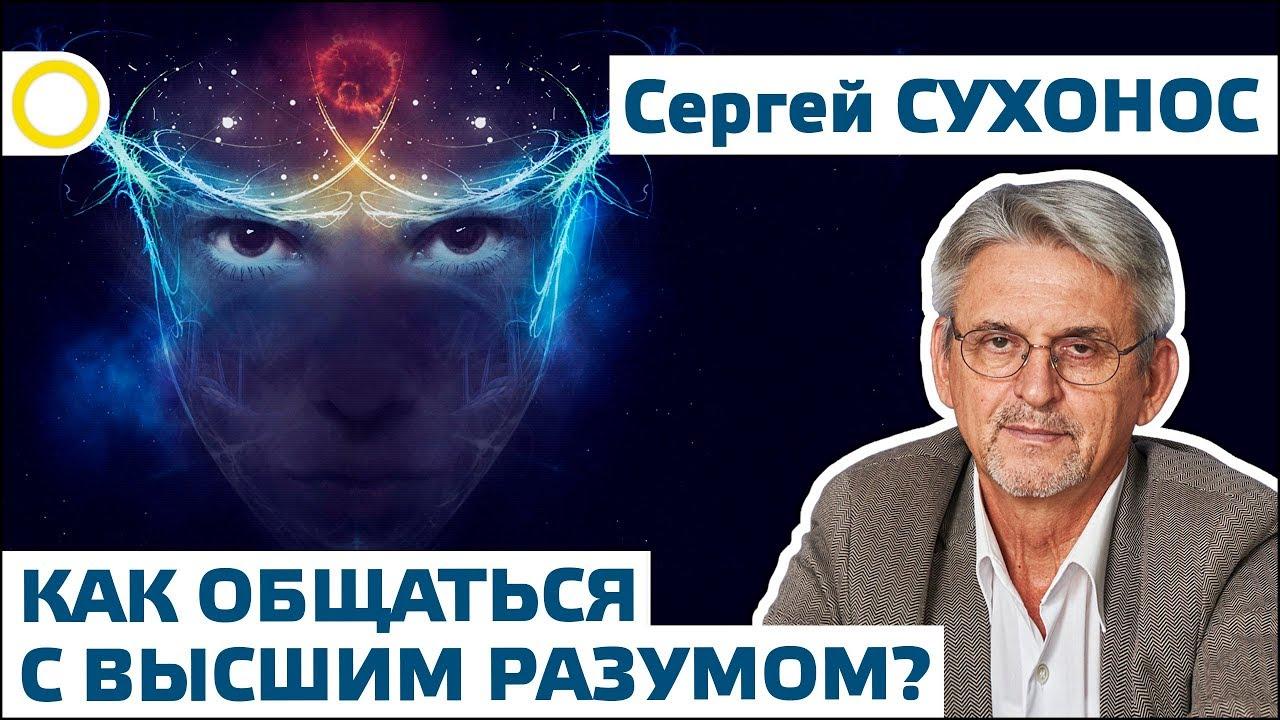 Сергей Сухонос: Как общаться с Высшим разумом?