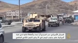 البنتاغون: مقتل مدنيين في هجوم على القاعدة باليمن