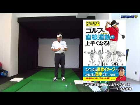グリップについての補足【ゴルフは直線運動(スイング)で上手くなる!】