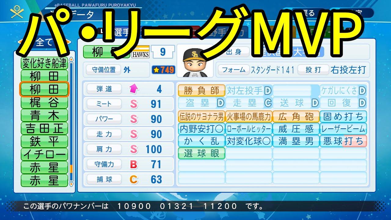 【サクセス#46】ReReサクセス!パ・リーグMVPに輝いた柳田悠岐選手作成【パワプロ2020】