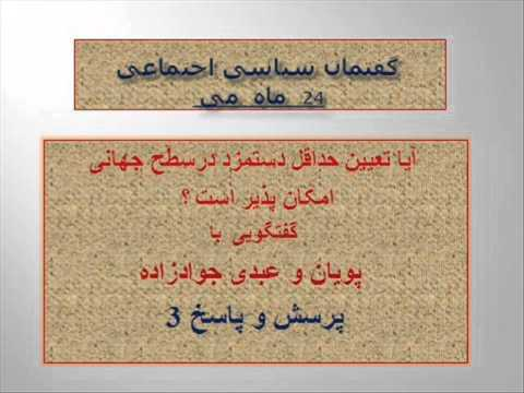 Hade Aghal Dastmozd -پرسش و پاسخ 3