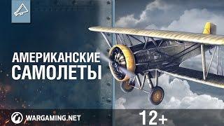 Американские самолеты. World of Warplanes.