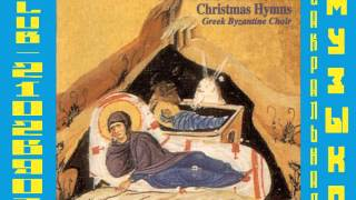 Греко-византийский хор / Greek Byzantine Choir. Рождественские гимны / Christmas Hymns