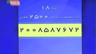 Isaar Lucky Draw - 11/04/2014 - Full Show / قرعه کشی خوش چانس ایثار - ۲۲ / ۰۱/ ۱۳۹۳ - قسمت کامل