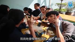 Publication Date: 2020-08-05 | Video Title: 聖公會李炳中學 消費者委員會消費文化考察報告(最終版本)