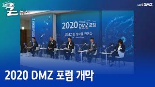 2020 DMZ 포럼 개막