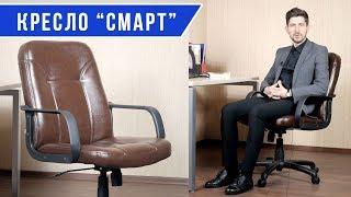 """Офисное кресло """"Смарт"""". Обзор кресла от amf.com.ua"""
