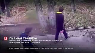 Нетрезвый мужчина в Иркутской области попытался покормить медведя сгущенкой