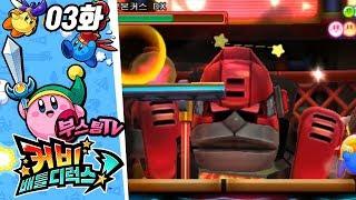 커비 배틀 디럭스! [3DS] (3화) 실버리그 / 다양한 커비로 싸우는 배틀로얄! 온라인배틀이 더욱 재밌다! (Kirby Battle Royale)