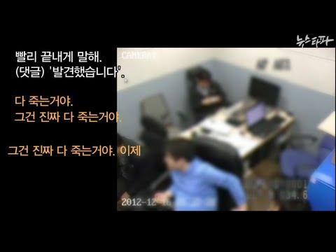 뉴스타파N 16회 - 경찰 CCTV는 말한다 외(2013.8.15)