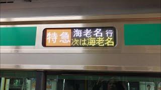 【三菱IGBT】E233系7000番代ハエ131編成相鉄線直通特急列車(西大井→大和) / JRE233-7000 sound