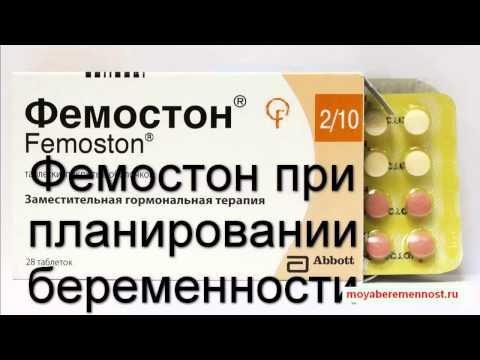 Фемостон при планировании беременности