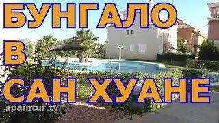 Испания, San Juan de Alicante, Хорошее Бунгало продам, Сергей Езовский  +34663945750(Мое Агентство Недвижимости