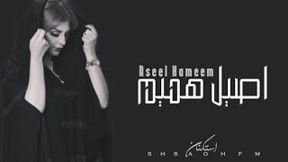 اصيل هميم 2020   ساعة كاملة من اجمل الاغاني الحزينه 😔- Aseel Hameem