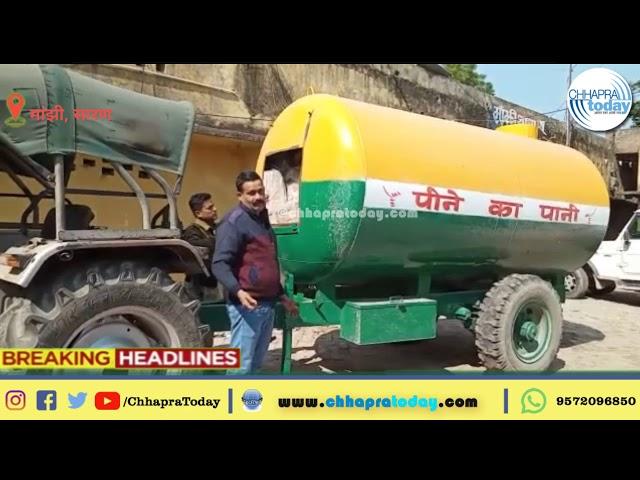 पानी के टैंकर से शराब बरामद, दो गिरफ्तार | Chhapra Today