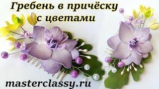 Foam flowers tutorial. Украшения из фоамирана. Гребень в причёску с цветами из фома: видео урок