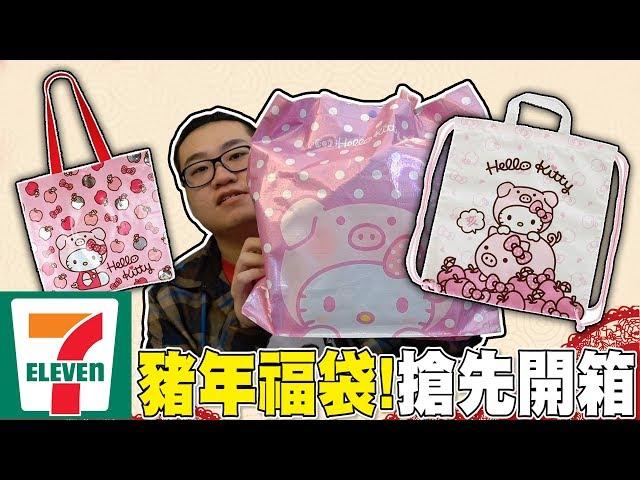【Joeman】7-11豬年福袋搶先開箱!一次開箱9包!