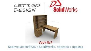 Урок №7 Корпусная мебель в SolidWorks, порезка и кромка