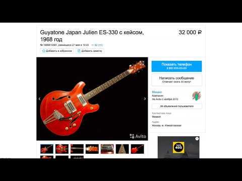 Какую гитару купить новичку / Выбор гитары на Авито / Японские гитары