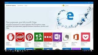 Microsoft Edge обзавелся полезным расширением для хранения паролей