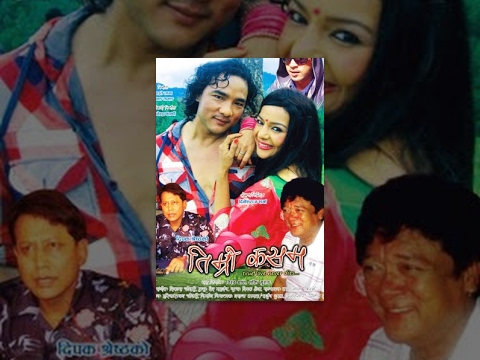 TIMRO KASAM | New Nepali Full Movie 2017 Ft. Subash Meche, Pujana Pradhan, Dinesh DC