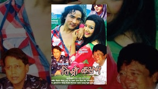 TIMRO KASAM | Nepali Full HD Movie | Subash Meche, Pujana Pradhan, Dinesh DC