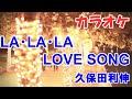 音痴でも歌える!LA・LA・LA LOVE SONG カラオケ 久保田利伸 ガイドメロディあり 高音質 はじめしゃちょー フジテレビ