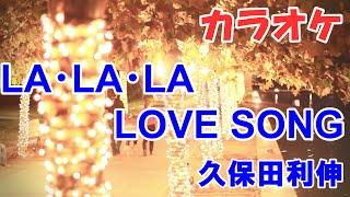 LA・LA・LA LOVE SONG(高音質カラオケ)/久保田利伸 with NAOMI CAMPBELL...