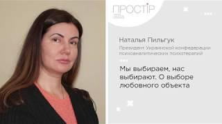 SEX.Prostir.Odessa, Наталья Пильгук, Мы выбираем, нас выбирают. О выборе любовного обьекта