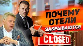 Почему отели закрываются 6