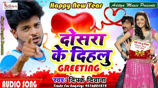 Rate Kekara Ke Delu Ha Griting Ho Deepak Deewana Happy New Year Song 2020