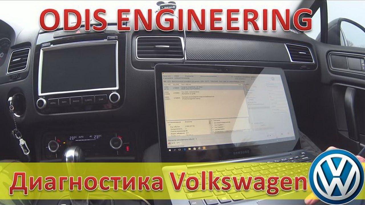 ODIS - Диагностика авто / Volkswagen Touareg NF и GP