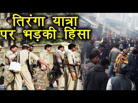 Uttar Pradesh: Kasganj में तिरंगा यात्रा के दौरान भड़की हिंसा, 1 की मौत | वनइंडिया हिंदी