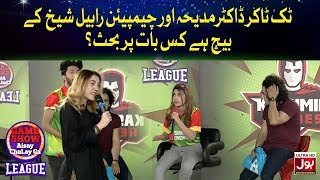 Tik Toker Madiha Or Champion Rabail Sheikh Ki Hui Behas | Game Show Aisay Chalay Ga League