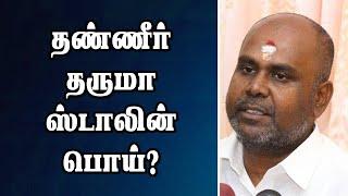 தண்ணீர் தருமா ஸ்டாலின் பொய்? | RB udhayakumar speech about stalin
