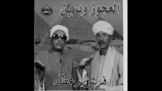 فرش وغطا للشيخ أحمد برين ومحمد العجوز
