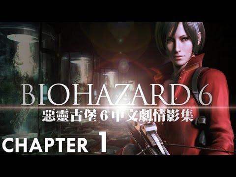 《惡靈古堡6》中文劇情影集/艾妲篇:第一章