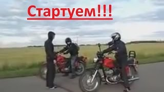 Мотоцикл Иж VS ...  ------ Drag Racing Кто кого!