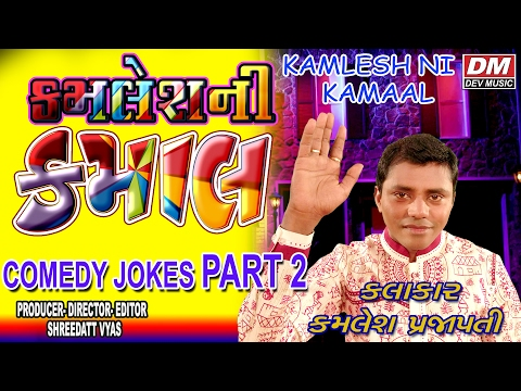 Gujarati Comedy Jokes 2017 | 😍 KAMALESH NI KAMAL PART 2 | KamAlesh Prajapati JOKES | Gujarati Jokes