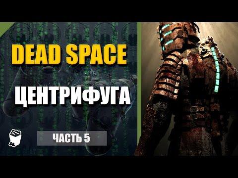 Dead Space прохождение #5, Подаем топливо в двигатель, Активируем центрифугу