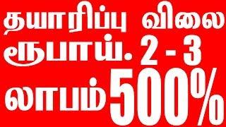 தயாரிப்பு விலை ரூ.2 - 3 லாபம் - 500% | Best Business Ideas In Tamil
